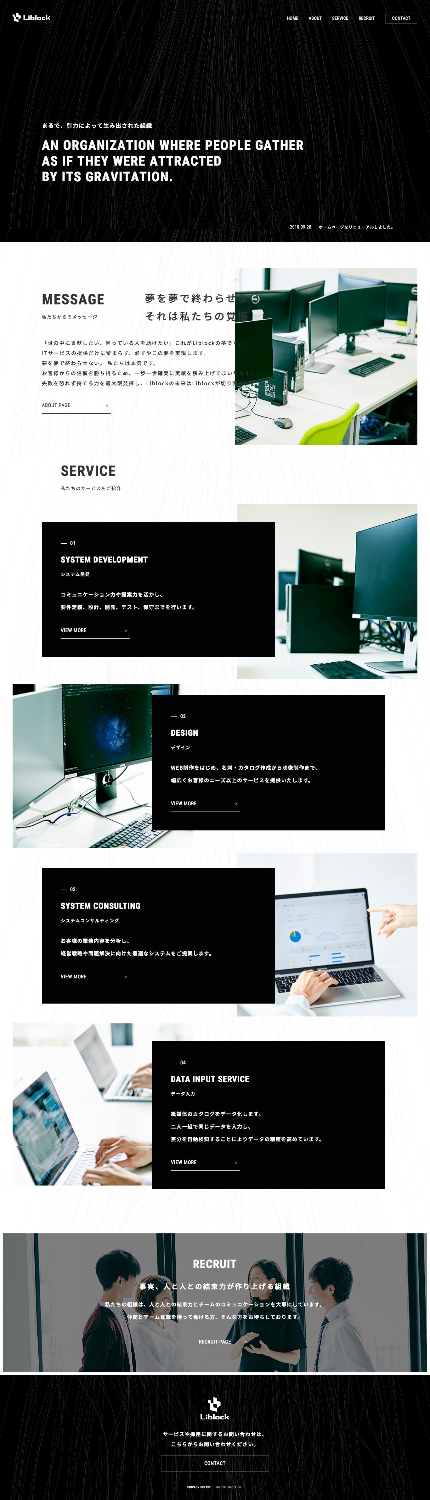 株式会社リブロック ウェブサイト